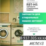 ремонт стиральных машин мелеуз мастер недорогой