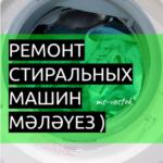 мастер мелеуз стиральный номер телефон 2 рембыт 2 тех