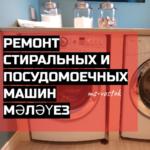 мастер мелеуз стиральный номер телефон 2 рембыт