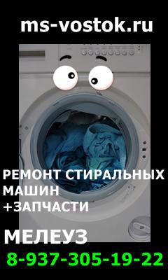 ремонт мастер стиральных машин мелеуз запчасти телефон адрес